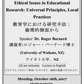 Open Lecture #5  Ethical Issues in Educational Research: Universal Principles, Local Practices