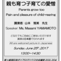 Open Lecture #3  Parents Grow Too — Pain and Pleasure of Child-Rearing