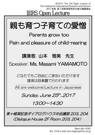 3rd-YAMAMOTO-Masami-Ms.-Poster.jpg