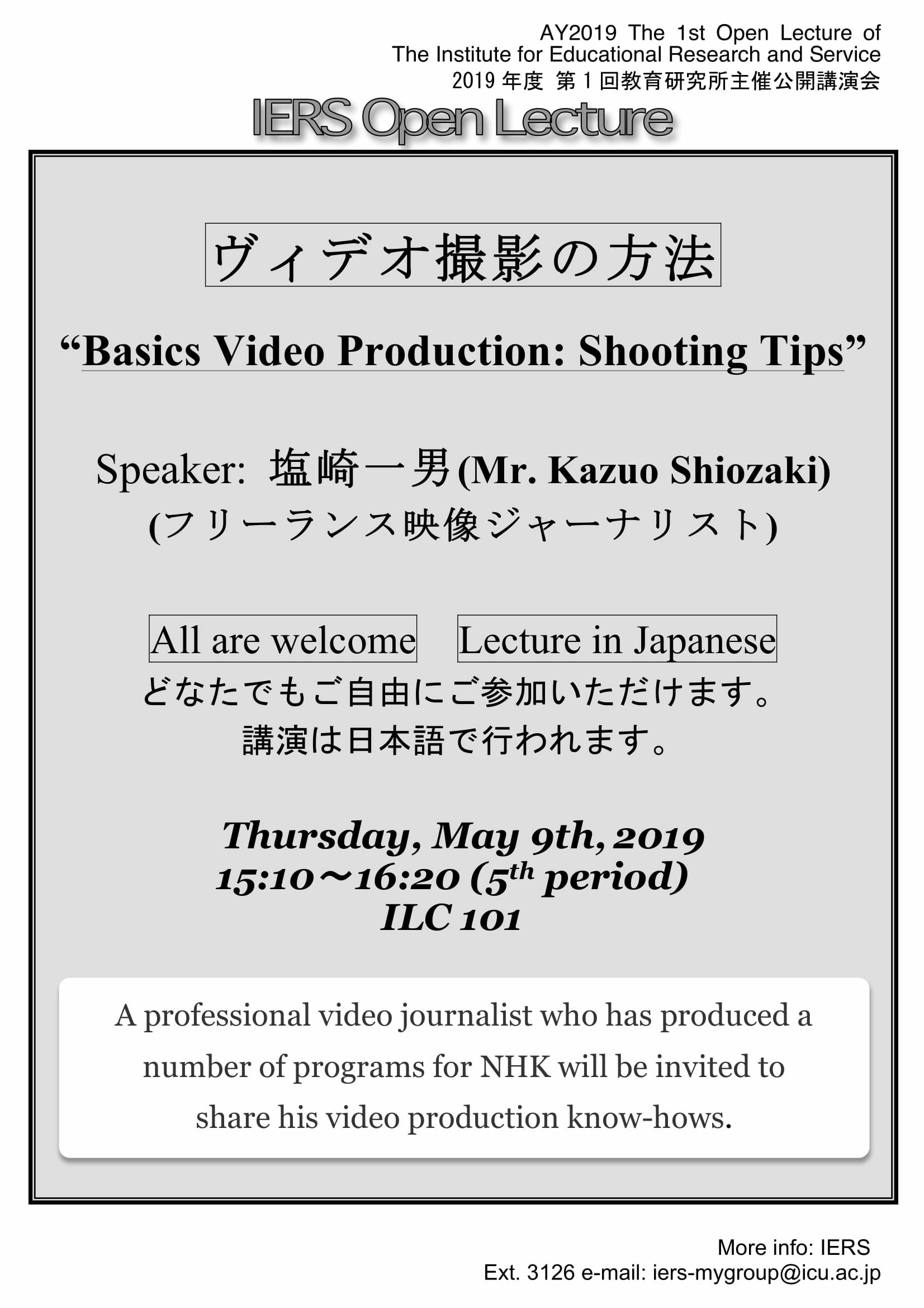 1st 塩崎一男 (Mr.) Poster-1.jpg