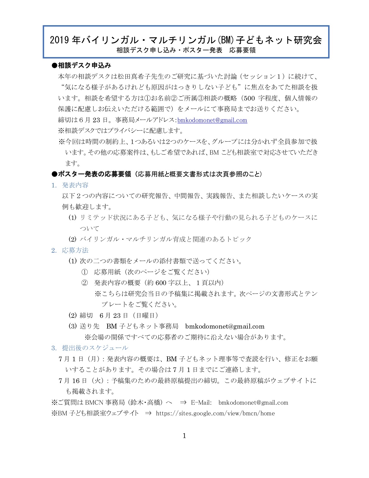 BMCN20190803_DeskPosterAppGuid.jpg