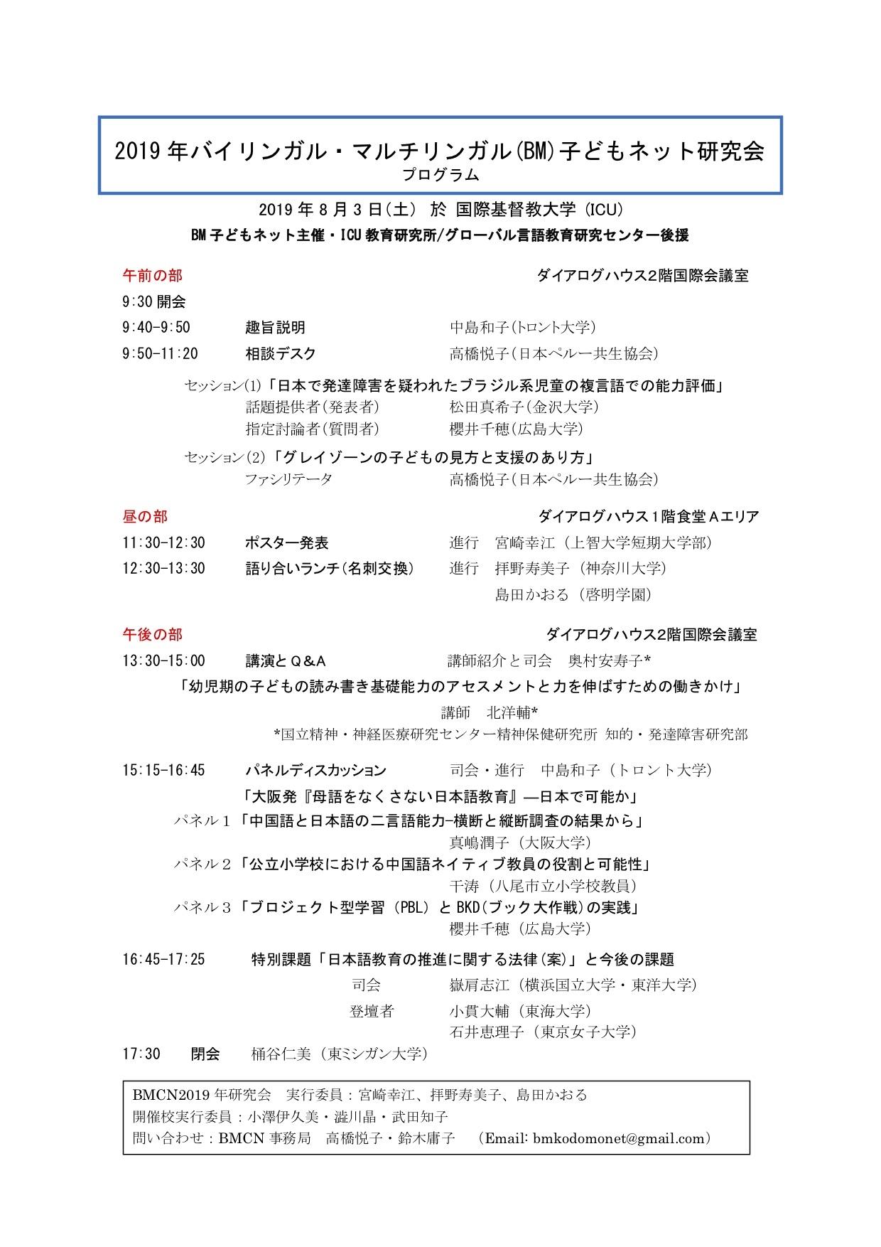 BMCN20190803_Program.jpg
