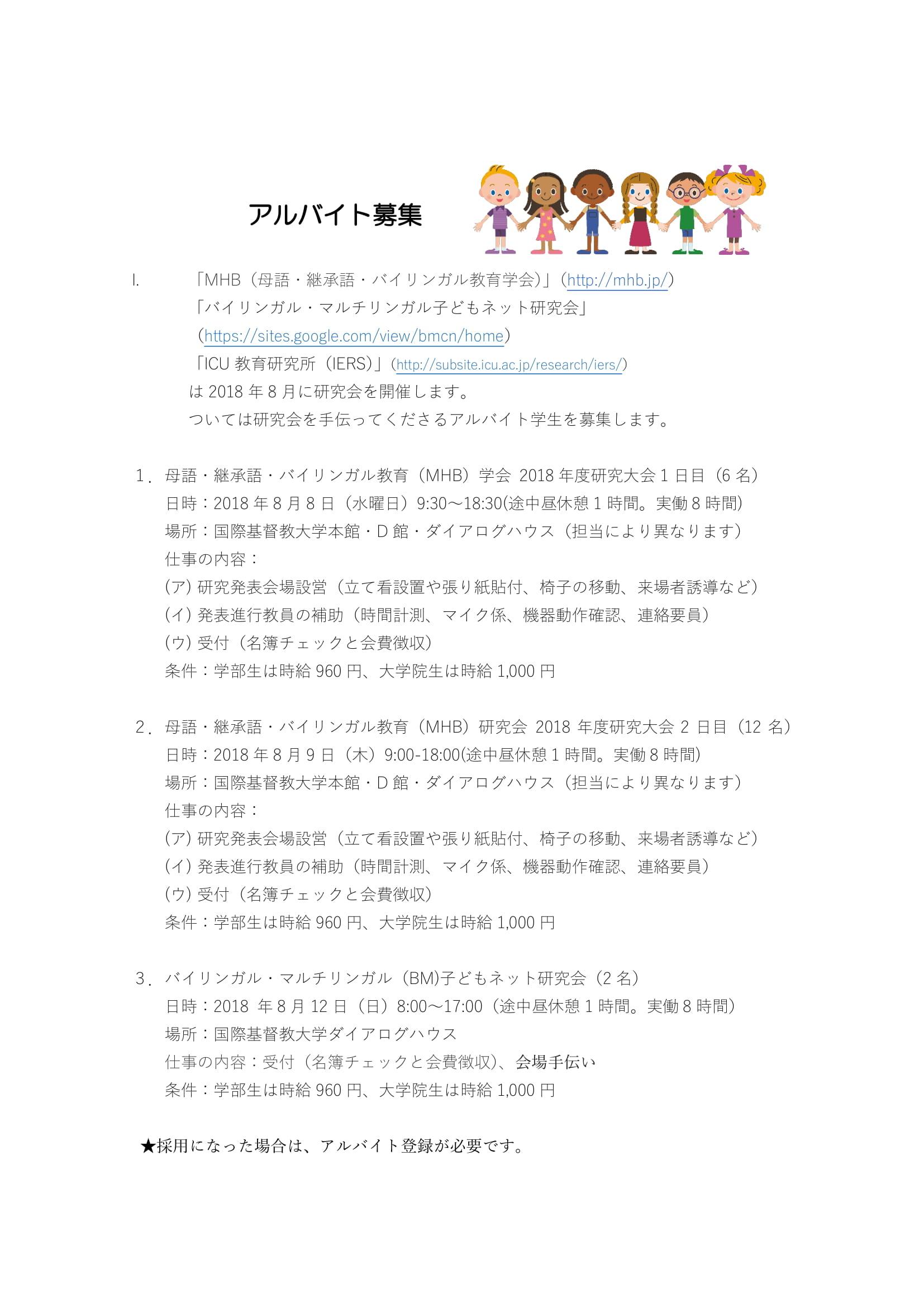 MHB_BMCN2018アルバイト募集ポスターoz0611-1.jpg