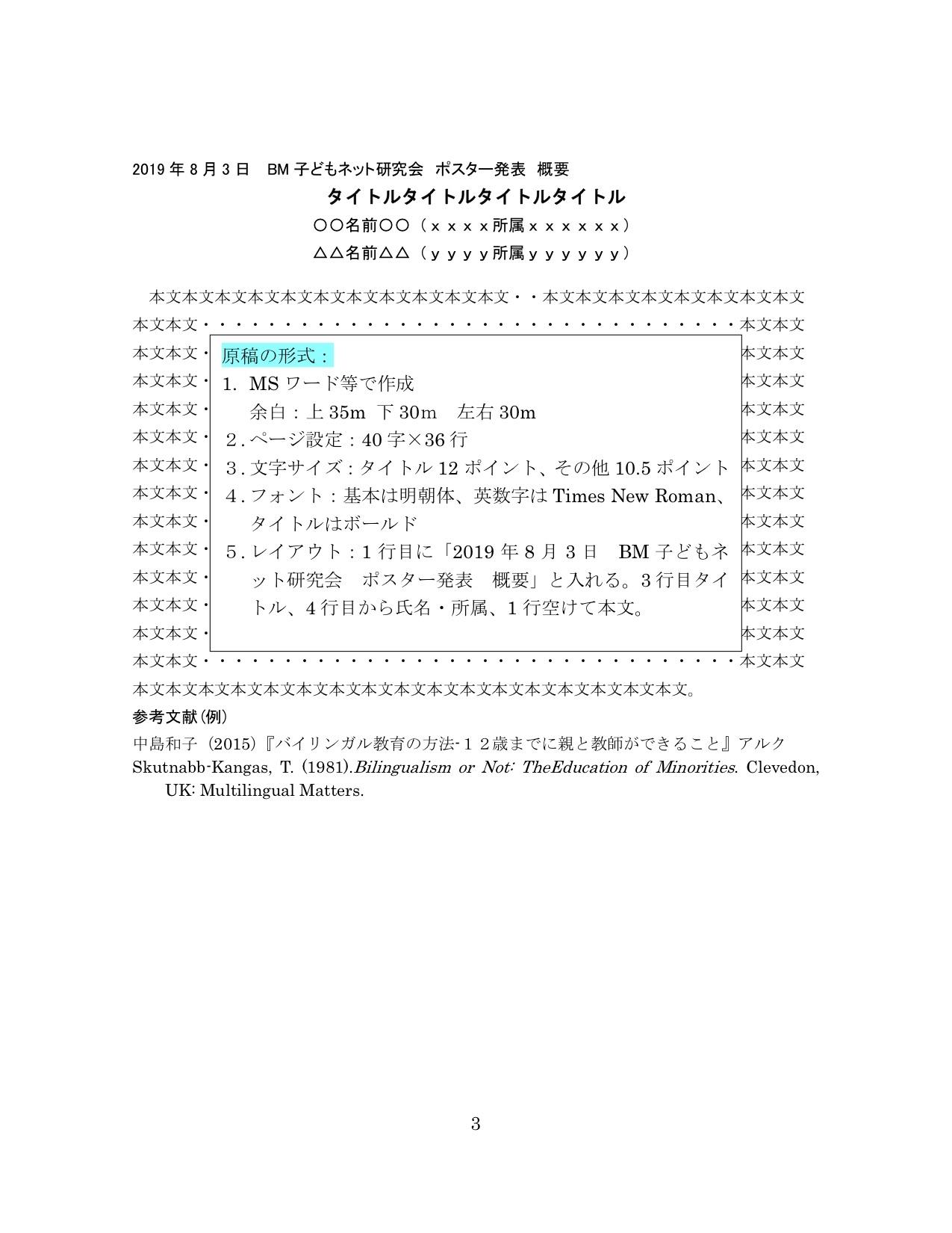 BMCN20190803_DeskPosterAppGuid(ドラッグされました) 2.jpg