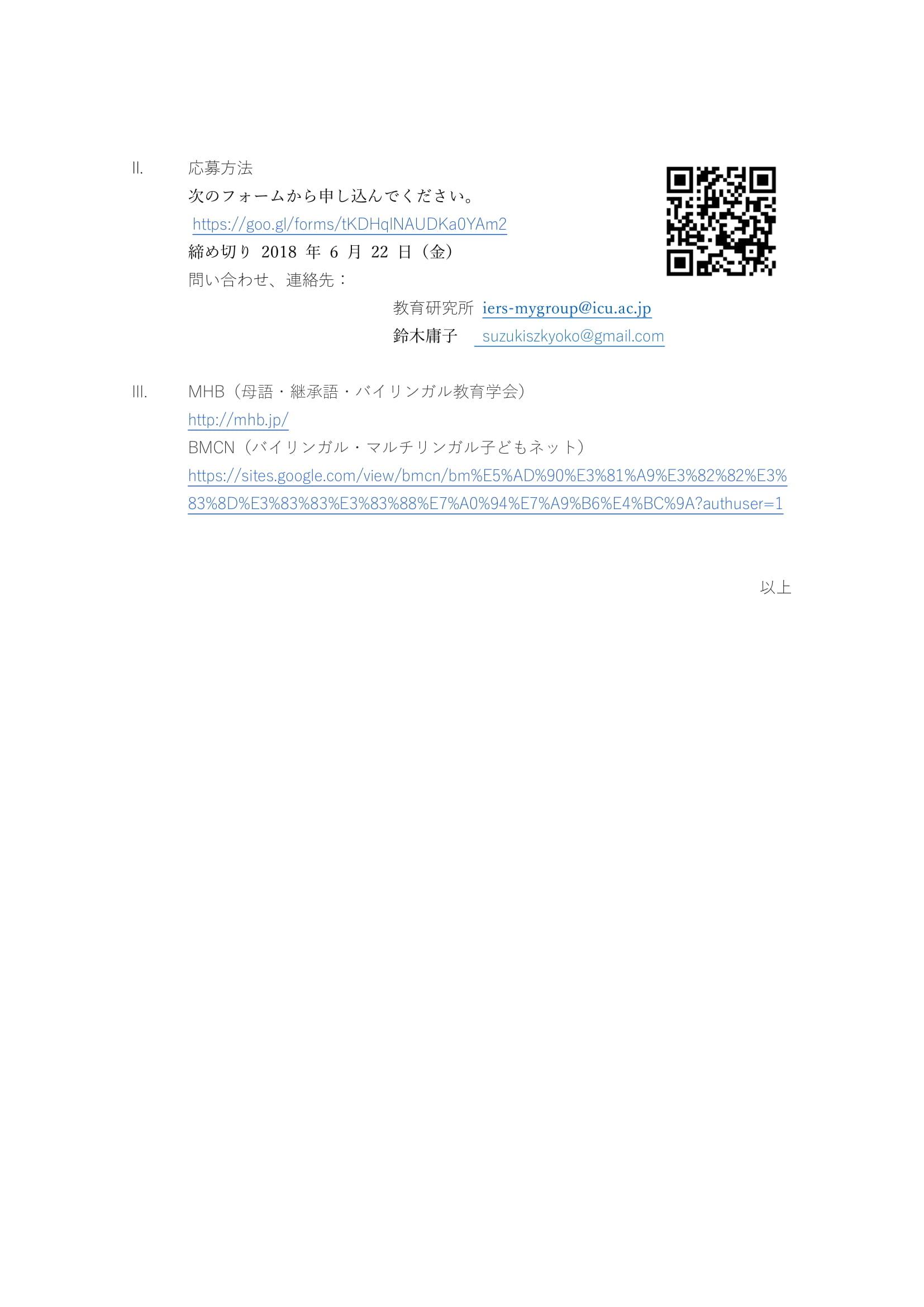 MHB_BMCN2018アルバイト募集ポスターoz0611-2.jpg