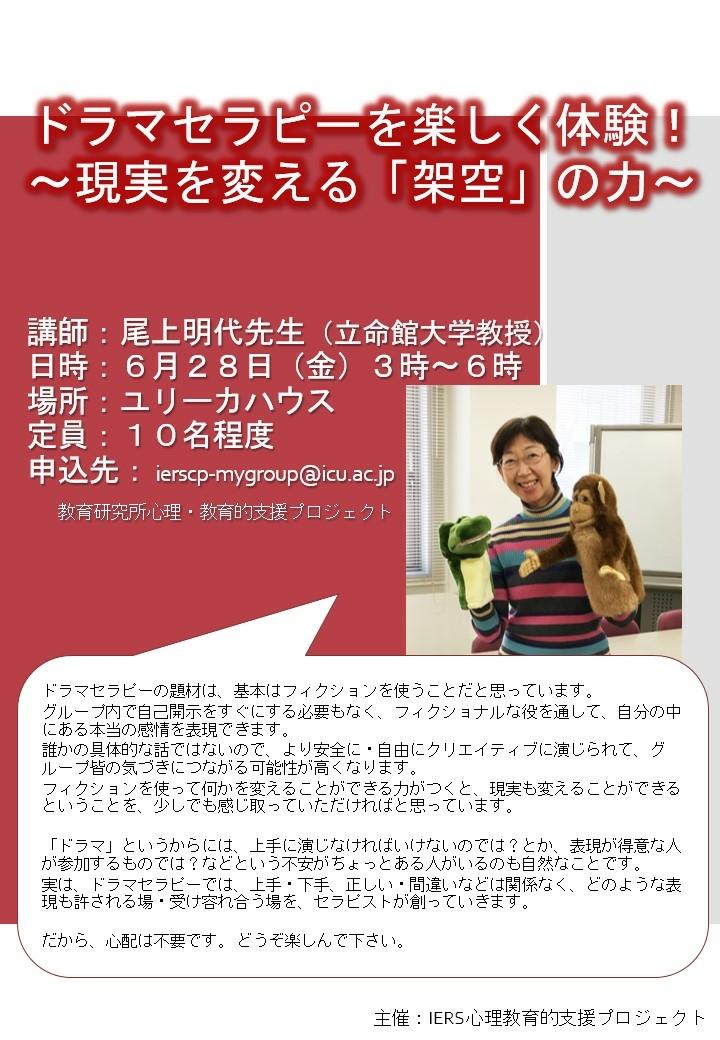 Prof. Onoe Open Lecture.jpg