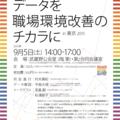 LGBT職場環境アンケート報告会「データを職場環境改善のチカラに in 東京 2015」