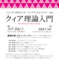 ランチタイムレクチャー2015:クィア理論入門