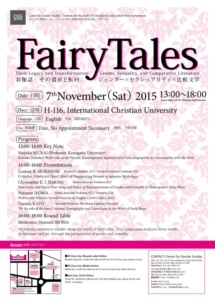 20151107_FairyTale_l.png