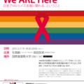 We ARE Here ―日本でHIV/エイズ支援に関わる、ということ