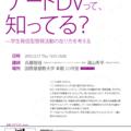 デートDVって、知ってる? --学生発信型啓発活動の在り方を考える