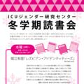 冬学期読書会:レズビアン・アイデンティティーズ