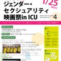 第4回 みたかジェンダー・セクシュアリティ映画祭 in ICU
