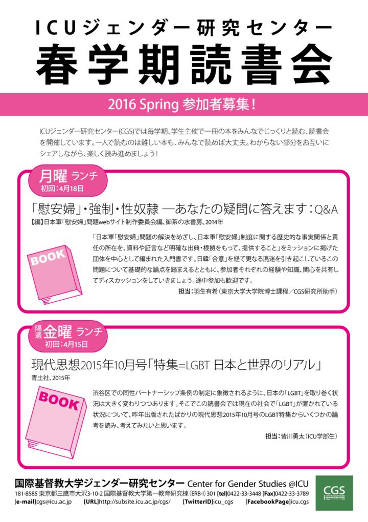 20160400_SpringBC_L.png