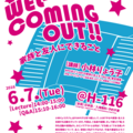 WEL-COMING OUT!! 家族と友人にできること