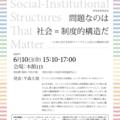 問題なのは社会=制度的構造だ ―日本における性的マイノリティと収入の探索的分析/ふわっとジョブカフェ