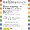 LGBT職場環境アンケート報告会「データを職場環境改善のチカラにin 東京 2016」