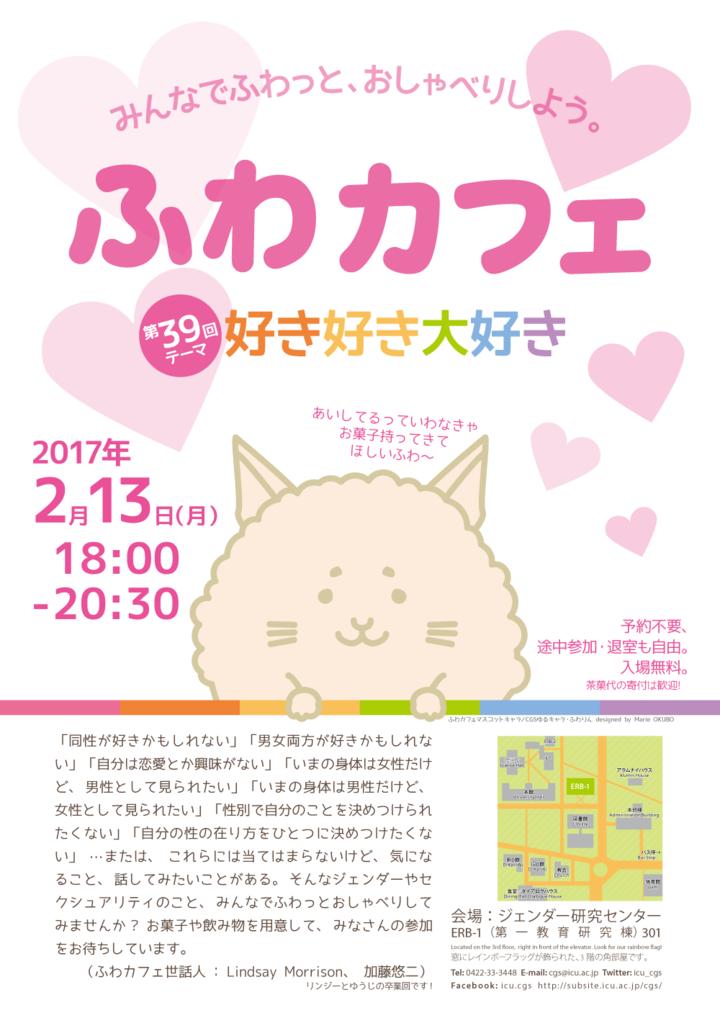 20170213_fuwacafe039_l.png