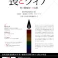 喪とクィア ―死の抽象化への反抗