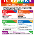 第5回 R-Weeks関連イベントのお知らせ