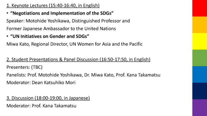 gender and SDGs_ページ_2.png