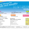 Special Counseling Room for Gender and Sexuality (AY 2016)