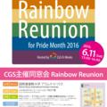 Rainbow Reunion 2016
