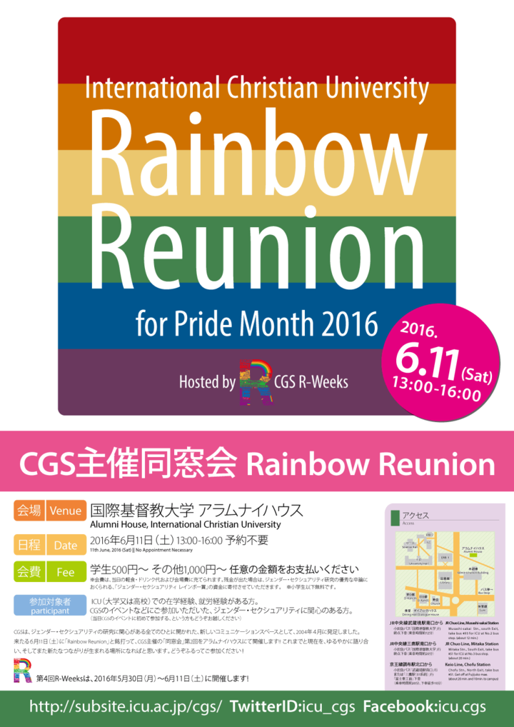 RainbowReunion2016l.png