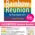 ICUジェンダー研究センター主催 第3回「Rainbow Reunion」