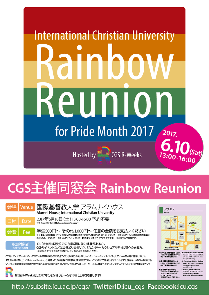RainbowReunion2017_A3_poster.png