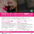 第6回 みたかジェンダー・セクシュアリティ映画祭 in ICU