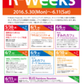 第4回R-Weeks