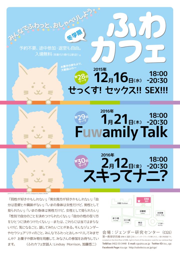 fuwacafe2015W_l.png