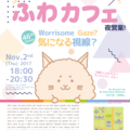 Worrisome gazes?: The 46th Fuwa-Cafe