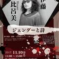 伊藤比呂美×読書会(9/26, 10/10, 11/2)のお知らせ