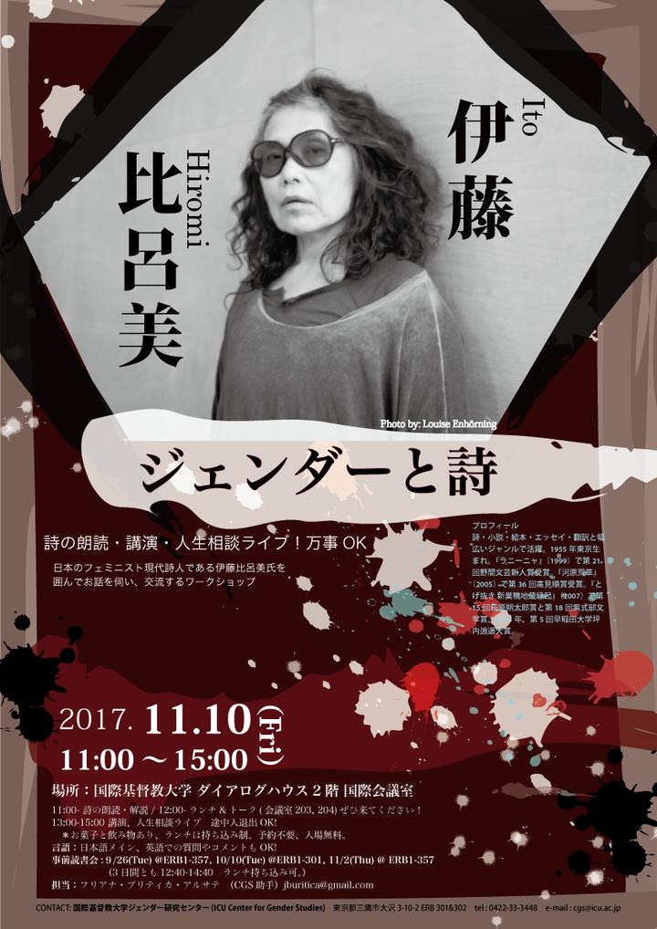 20171110_伊藤比呂美jp (1).png