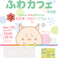 Groups and Gatherings: The 47th Fuwa-Cafe