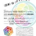 公開研究会:〈日本〉は〈クィア〉か?