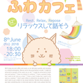 The 52nd Fuwa-Cafe: Rest, Relax, Repose