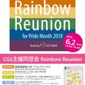 第4回「Rainbow Reunion」のおしらせ
