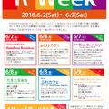 第6回 R-Weeks関連イベントのお知らせ