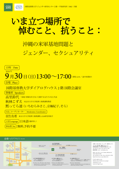 20180930沖縄米軍基地0827修正yellow(1).png