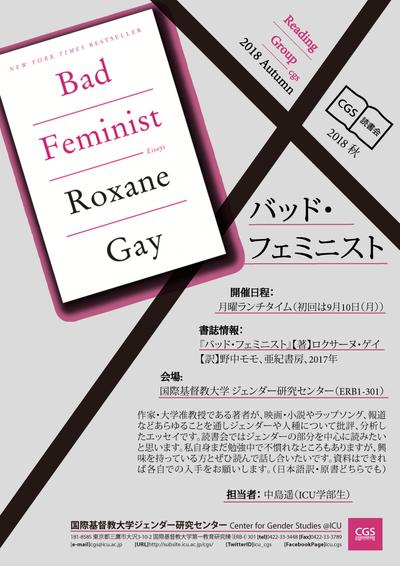 2018秋期読書会BadFeminist.png