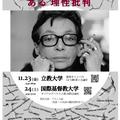 【国際討議】マルグリット・デュラス:ある理性批判