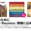 『Alumni News vol.129(Mar.2018)』に「Rainbow Reunion」の記事が掲載されました!