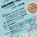 村田沙耶香×竹森ジニー対談ージェンダー、文学、翻訳ー