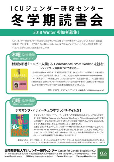 20181206冬学期読書会-コンビニ-ADICHIE.png
