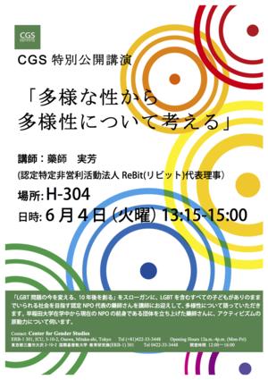 2019_6_4CGS特別講演ポスター のコピー.png