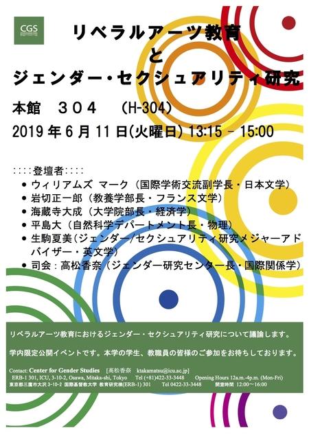 6月11日ポスター のコピー.jpg