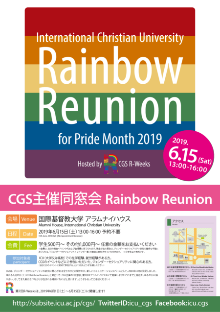 RainbowReunion2019_A3_poster.png
